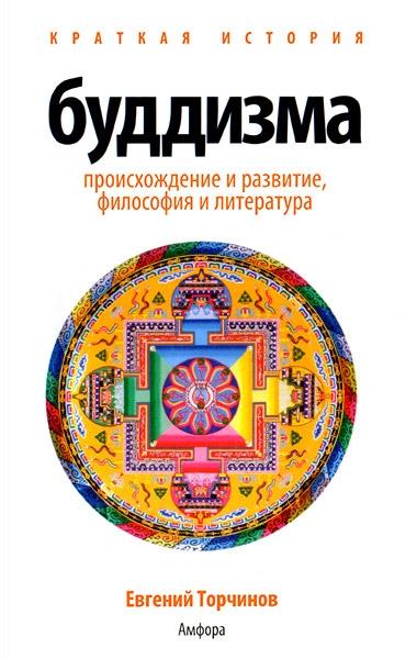 evgenij-torchinov-kratkaya-istoriya-buddizma